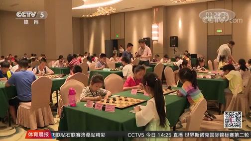 [棋牌]全国少年儿童国际跳棋赛在景宁开赛