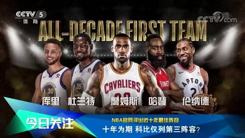 [NBA]官网评出近十年最佳阵容 科比仅列第三阵容?