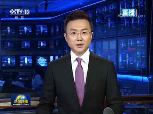 《新闻联播》 20190806 21:00