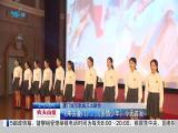 厦视新闻 2019.08.07 - 厦门电视台 00:23:50