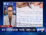 蔡英文的政治精算 两岸直航 2019.08.08 - 厦门卫视 00:29:54