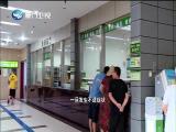 新闻斗阵讲 2019.08.08 - 厦门卫视 00:24:31