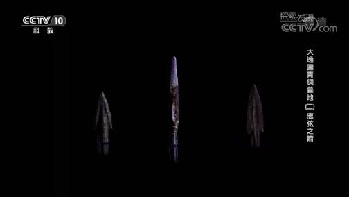 《探索发现》 20190809 大逸圃青铜墓地(二)离弦之箭