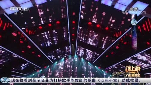 [全球中文音乐榜上榜]歌曲《羞答答的玫瑰静悄悄地开》 演唱:汤晓菲