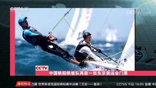 [帆船]中国帆船帆板队再获一张东京奥运会门票