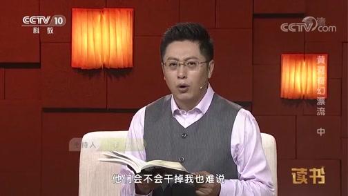 《读书》 20190811 闪米特 《致命冒险:闪米特黄河奇幻漂流》 黄河奇幻漂流(中)
