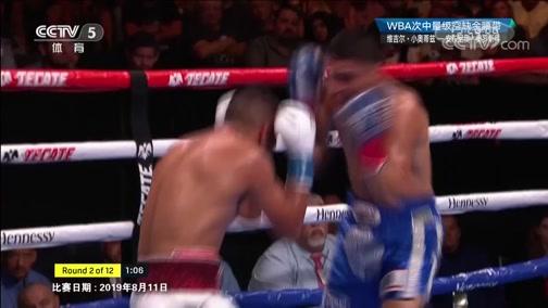 [拳击]WBA次中量级空缺金腰带 维吉尔-小奥蒂兹VS安东尼奥-奥罗斯科