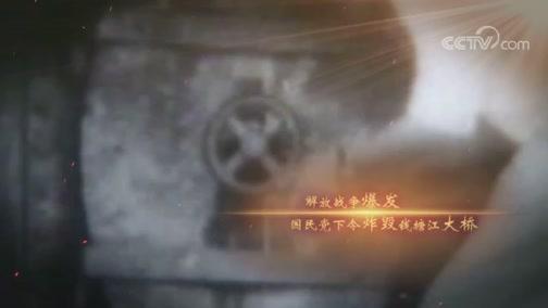 《国家记忆》8月16日播出:烽火中的钱塘江大桥——保卫大桥