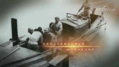 《国家记忆》8月13日播出:东线第一帆——渡江前夜