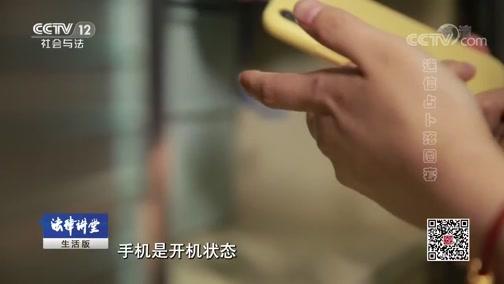 《法律讲堂(生活版)》 20190812 迷信占卜落圈套
