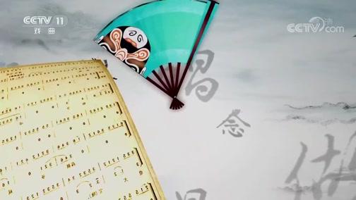 《跟我学》 20190813 王志怡教京剧《穆桂英挂帅·捧印》(二)