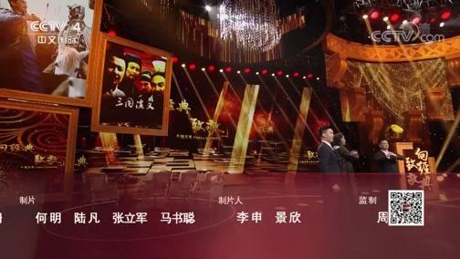 《中国文艺》 20190813 向经典致敬 本期致敬——九四版电视连续剧《三国演义》