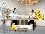 小儿鼻炎伤不起 名医大讲堂 2019.08.13 - 厦门电视台 00:29:58
