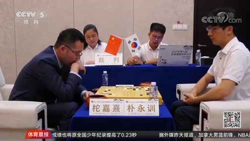 [棋牌]三位中国棋手闯入围棋巅峰对决半决赛