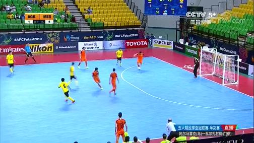 [国际足球]五人制亚冠联赛:阿尔马雷克VS瓦尔扎甘铜矿
