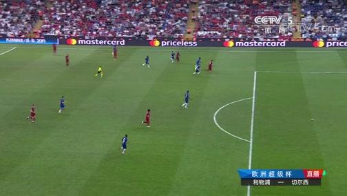 [国际足球]菲尔米诺倒三角回传 马内推射破门