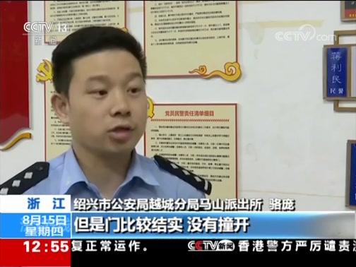 [法治在线]法治现场 浙江绍兴 深夜潜入工厂盗窃 监控记录全程