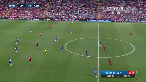 [国际足球]欧洲超级杯:利物浦VS切尔西 完整赛事