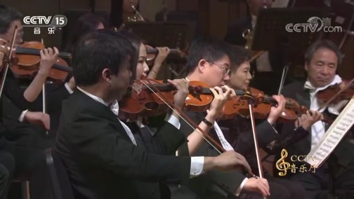 [CCTV音乐厅]《e小调第一钢琴协奏曲》第一乐章 指挥:张洁敏 钢琴:贠思齐 演奏:中国爱乐乐团