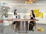告别骨质疏松(下) 名医大讲堂 2019.08.15 - 厦门电视台 00:30:15