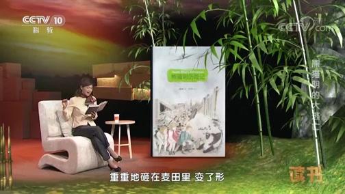 《读书》 20190816 蒋林《熊猫明历险记》 熊猫明的大逃亡