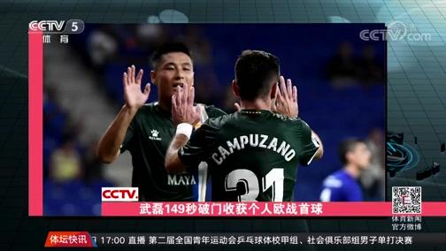 [国际足球]武磊149秒破门收获个人欧战首球