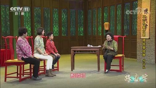 《跟我学》 20190816 王志怡教京剧《穆桂英挂帅》(精编版)