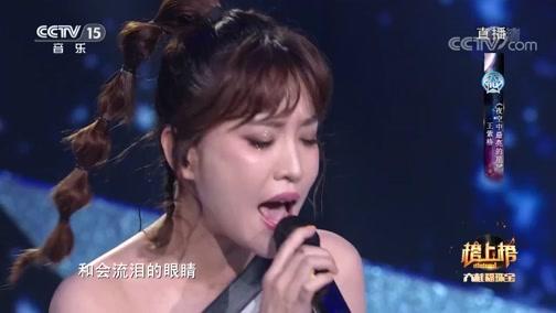 [全球中文音乐榜上榜]歌曲《夜空中最亮的星》 演唱:王紫格
