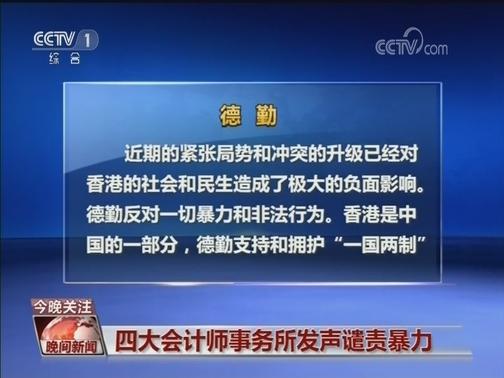 [视频]四大会计师事务所发声谴责暴力