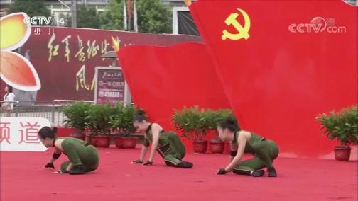 [大手牵小手]舞蹈《女兵风采》 表演:福建省三明市梅列区第二实验小学