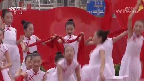 [大手牵小手]舞蹈《待我成长时》 表演:福建省三明市梅列区实验小学