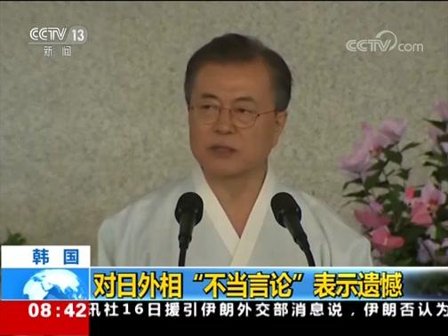 """[朝闻天下]韩国 对日外相""""不当言论""""表示遗憾"""
