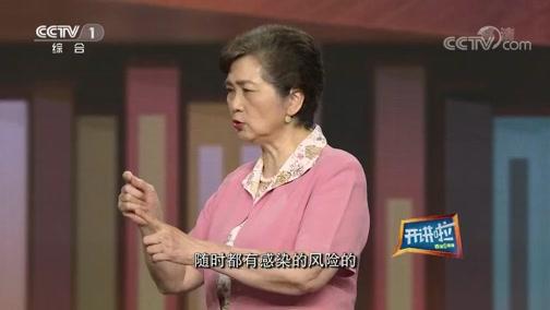 [开讲啦]观众提问李兰娟:如何缓解人们对传染病的恐慌?