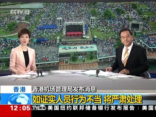 [新闻30分]香港机场管理局发布消息 如证实人员行为不当 将严肃处理