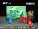 包公自责(2)斗阵来看戏 2019.08.18 - 厦门卫视 00:48:39