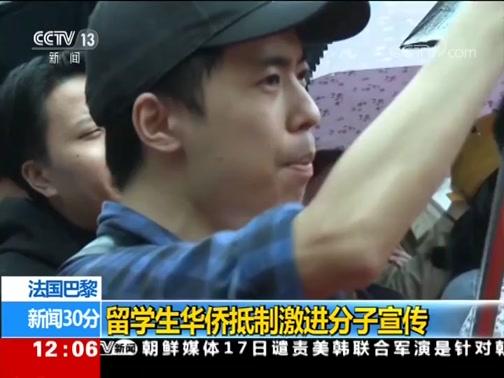 [新闻30分]欧洲 留学生和华侨举行爱国爱港集会