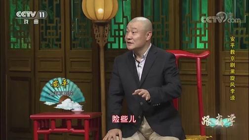 《跟我学》 20190818 安平教京剧黑旋风李逵