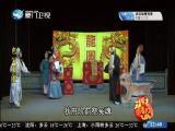 包公自责(3) 斗阵来看戏 2019.08.19 - 厦门卫视 00:48:52