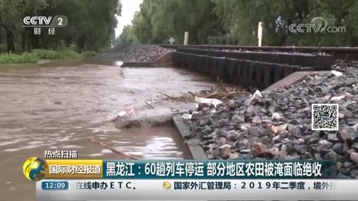 [国际财经报道]黑龙江:60趟列车停运 部分地区农田被淹面临绝收