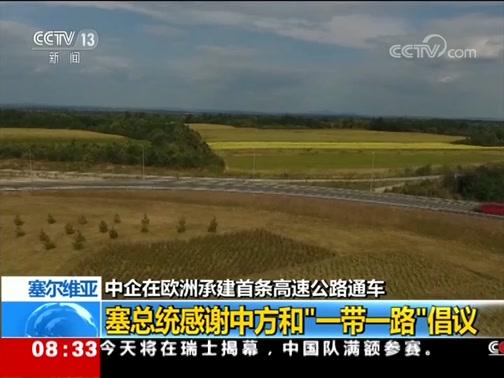 [朝闻天下]塞尔维亚 中企在欧洲承建首条高速公路通车