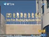 两岸新新闻 2019.08.20 - 厦门卫视 00:28:22