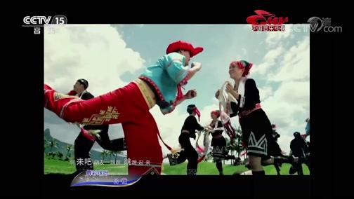 《中国音乐电视》 20190820