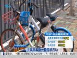 午间新闻广场 2019.08.20 - 厦门电视台 00:20:50