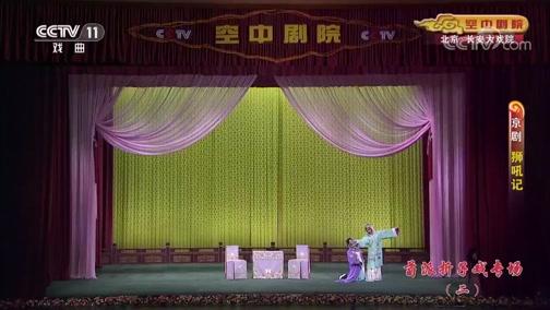 [CCTV空中剧院]京剧《狮吼记》 表演:唐禾香、郝仕鹏