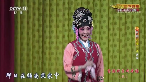 [CCTV空中剧院]京剧《红楼二尤》选段 表演:赵月霞