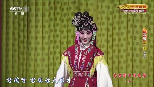 [CCTV空中剧院]京剧《红娘》选段 表演:孙彤