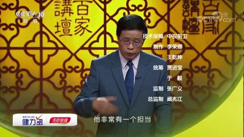 《百家讲坛》 20190821 雍正十三年(下部)1 一方印玺