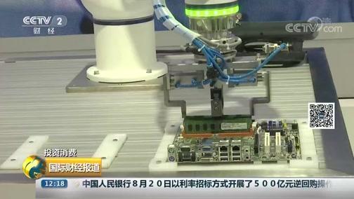 [国际财经报道]投资消费 记者探馆世界机器人大会 智能机器人各显神通