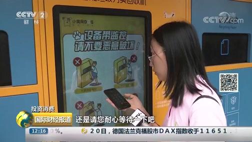 [国际财经报道]投资消费 西安:无人清运黑屏关机 智能垃圾桶成摆设