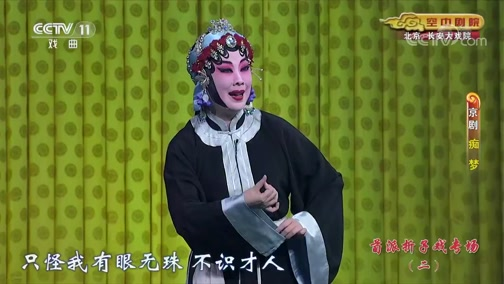 [CCTV空中剧院]京剧《痴梦》 表演:常秋月